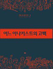 Edición coreana de El arte de volar