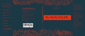 """Portada de la edición coreana de """"El arte de volar"""""""